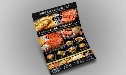 沖縄料理のチラシデザイン