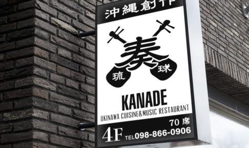 沖縄料理店の看板のデザイン