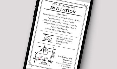 シンプルなレストランの招待状