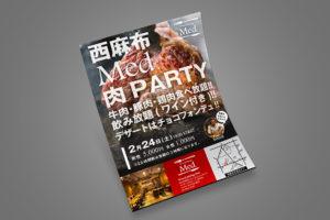 飲食店の肉のチラシデザイン