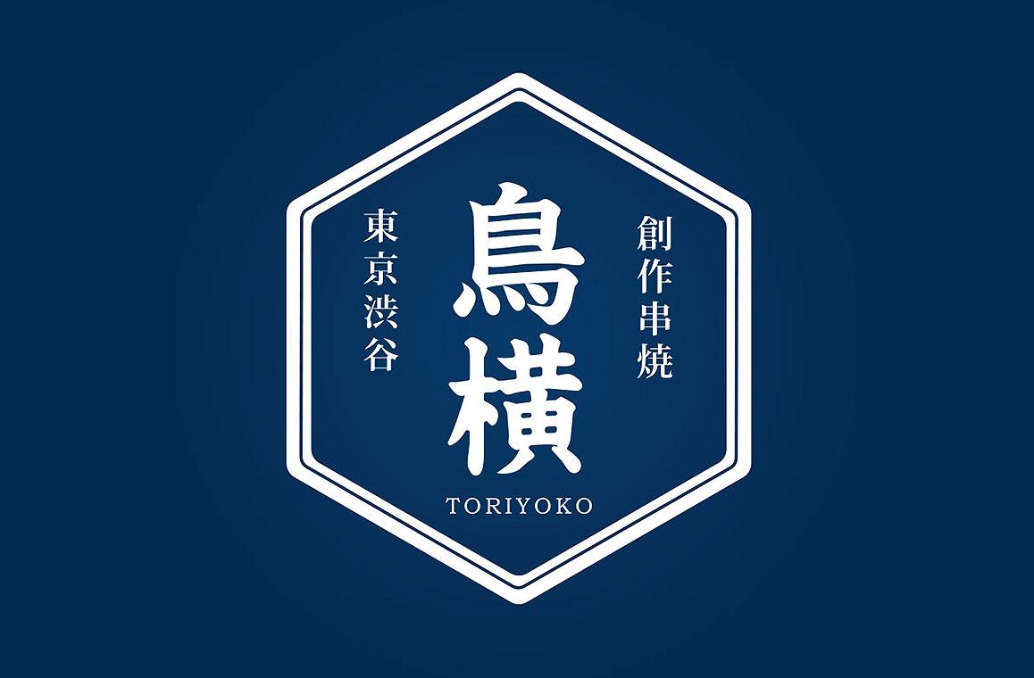 焼き鳥店のロゴデザイン