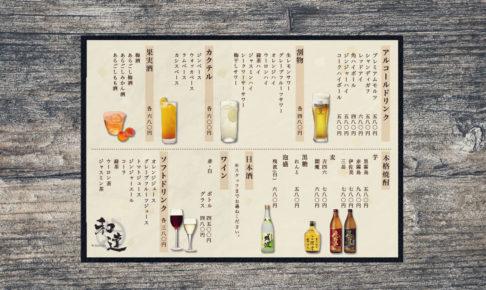 和風居酒屋のメニューデザイン