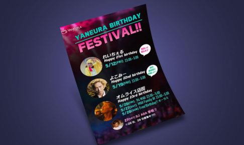 誕生日イベントのチラシデザイン
